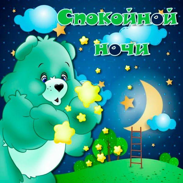 Картинки спокойной ночи детские