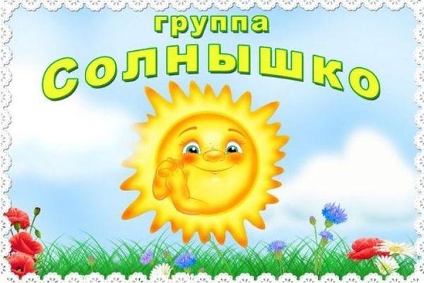 Группа солнышко в детском саду оформление картинки