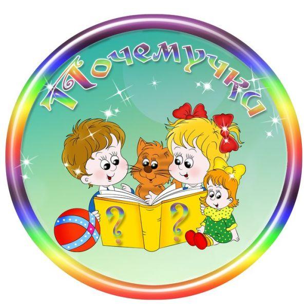 Группа почемучки в детском саду оформление в картинках