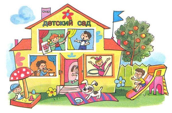 Рисунок в детский сад на тему детский сад