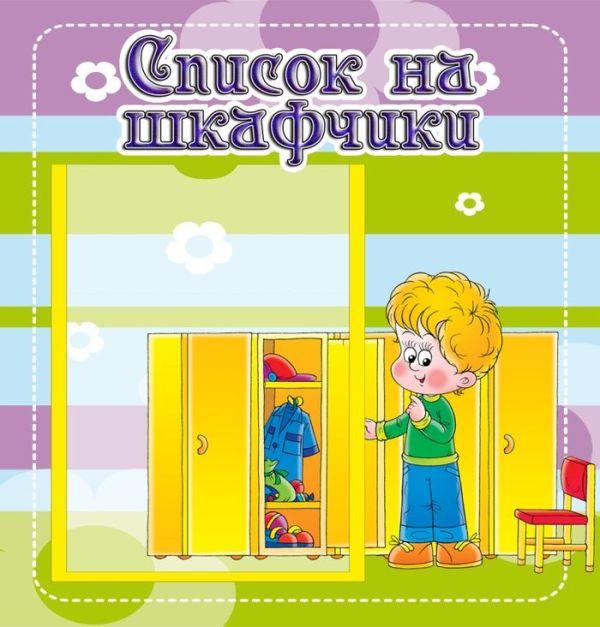 Картинки список на шкафчики в детском саду шаблоны