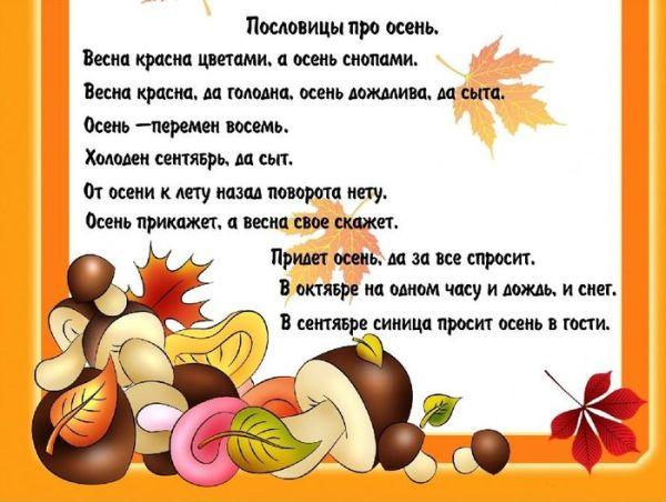 Пословицы и поговорки про осень для дошкольников с картинками