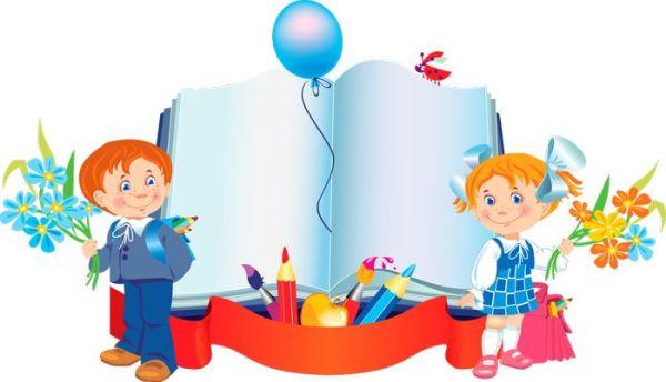 Картинки школы и класса