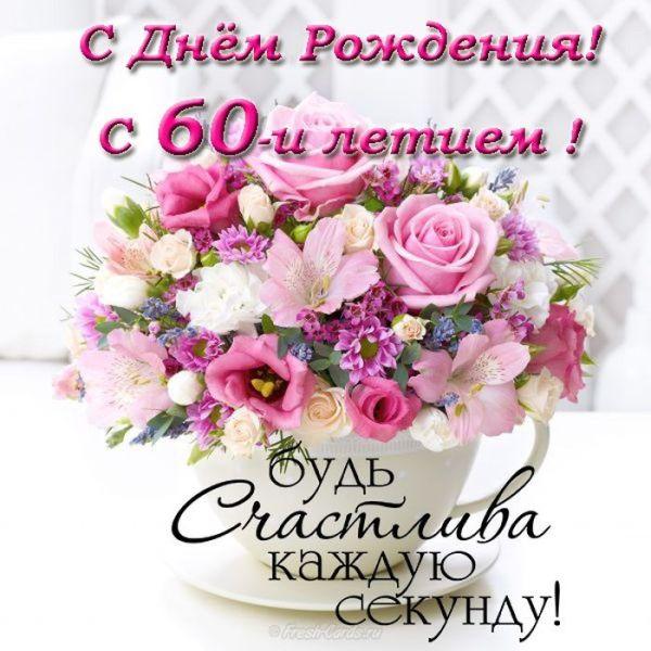Картинки поздравления с юбилеем 60 лет женщине и мужчине