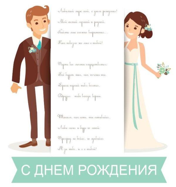 Картинки с днем рождения мужу от жены прикольные и креативные