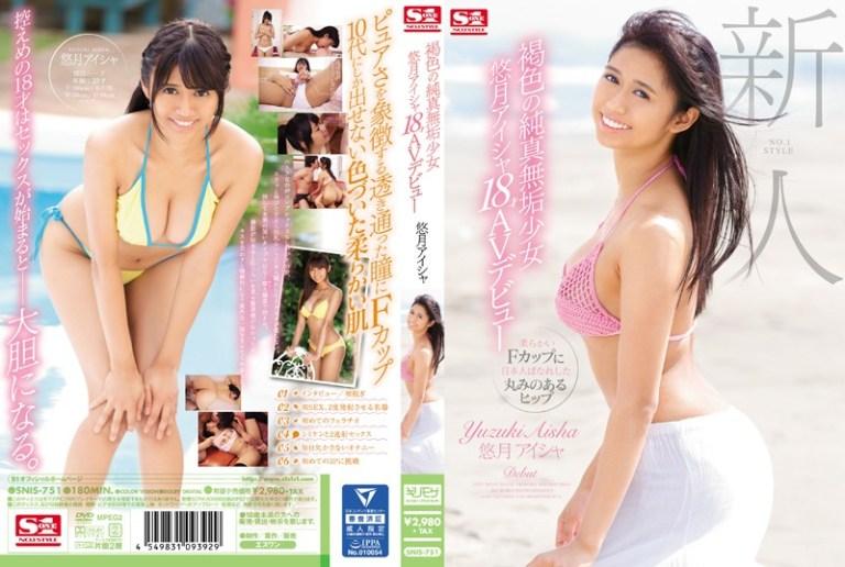 【数量限定】新人NO.1STYLE 褐色の純真無垢少女 悠月アイシャ18才AVデビュー 特典DISC付き