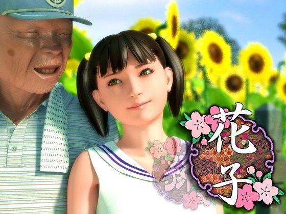 【ヨシノモミヂ】花子【3DCGアニメ】