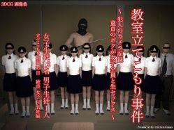 教室立てこもり事件 犯人のカメラ記録 サンプル画像 (1)