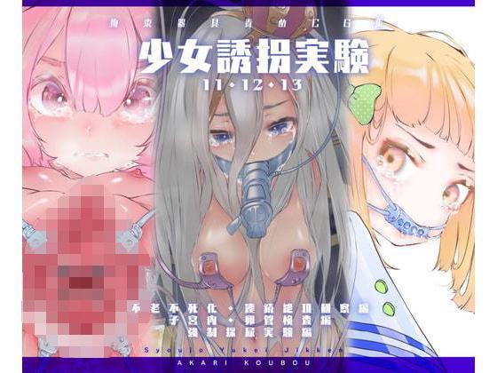 【セット販売】少女誘拐実験vol.11・12・13 子宮調教・卵管検査・連続絶頂観察・強●採尿実験編