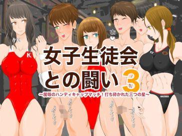 女子生徒会との闘い3〜屈辱のハンディキャップマッチ!打ち砕かれた三つの星〜