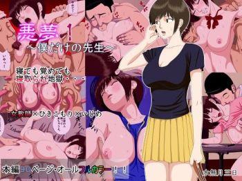 悪夢1〜僕だけの先生〜