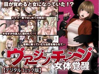 ヴァージンチェンジ デジタルコミック版