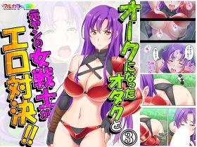 オークになったオタクと元ヤンの女戦士がエロ対決!! 3巻