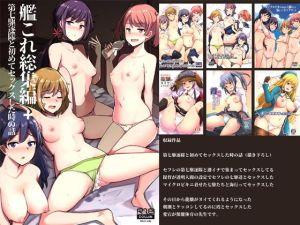 艦〇れ総集編+ 第七駆逐隊と初めてセックスした時の話