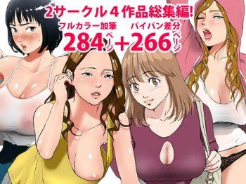 2サークル4作品総集編!284ページフルカラー加筆+パイパン差分追加!