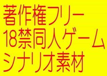 著作権フリー18禁シナリオ集[期間限定]