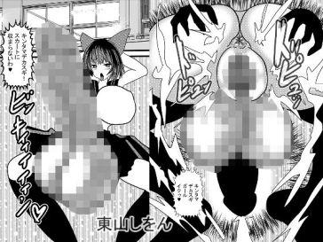 キンタマデカスギガール〜ふたなり大好き学園〜