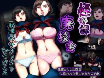廃校舎の怪、戦慄のサイレント・セックス―怪奇譚―性霊と化した怨念に狙われた美少女たちの肉体