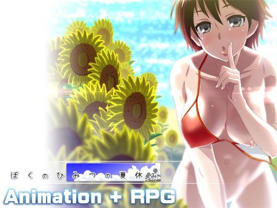 ぼくのひみつの夏休み サンプルCG (1)