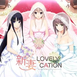 【特別限定版あり】新妻LOVELY×CATION【萌えゲーアワード2017 話題賞 受賞】