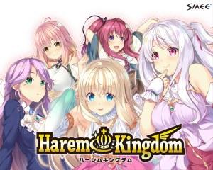 HaremKingdom ―ハーレムキングダム―