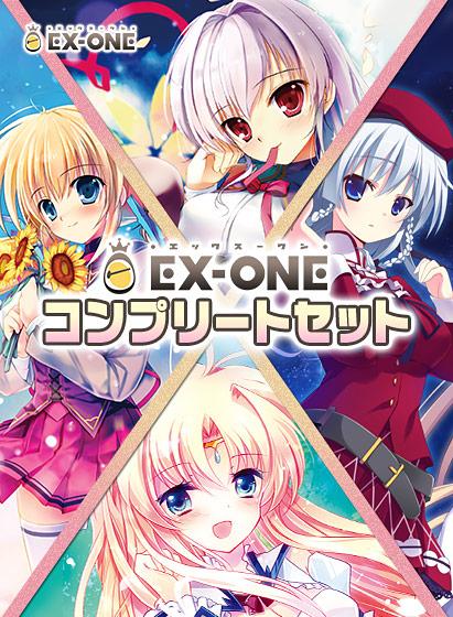 hobe_0275 EX-ONE コンプリートセット @アダルトPCゲーム