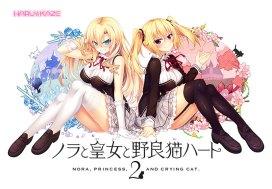 ノラと皇女と野良猫ハート2 −Nora, Princess, and Crying Cat.−