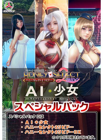 illusion_0034pack [2002158D] ハニーセレクト2リビドー & AI*少女 スペシャルパック @アダルトPCゲーム