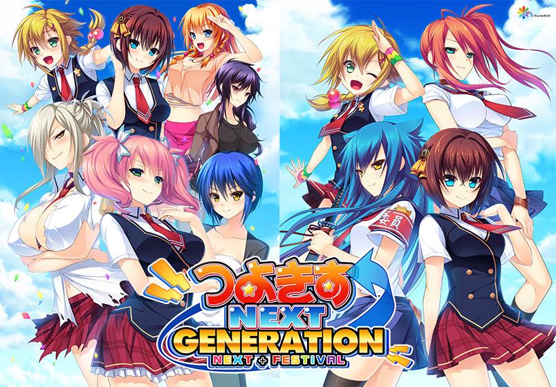 つよきすNEXT GENERATION 〜NEXT+FESTIVAL〜