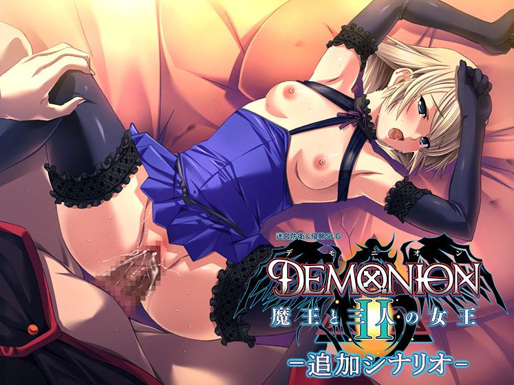 kaguya_0081 デモニオンII 〜魔王と三人の女王〜 追加コンテンツ @アダルトPCゲーム