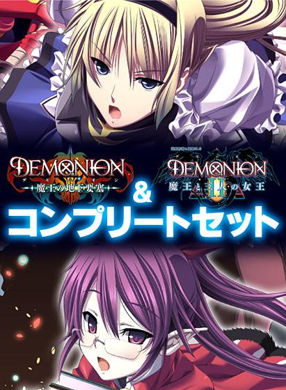 kaguya_0100pack [0007344D] デモニオンI&II コンプリートセット @アダルトPCゲーム
