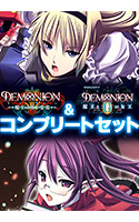 デモニオンI&II コンプリートセット
