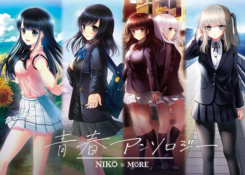 【期間限定】MORE&NIKO 青春アンソロジー