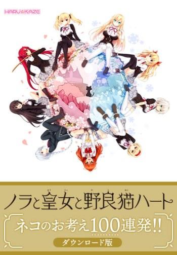 【DL版ノラとと用パッチ】ノラと皇女と野良猫ハート ネコのお考え100連発!!