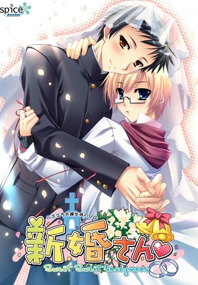 next_0055 [0004414D] 新婚さん〜Sweet Sweet honeymoon〜 @アダルトPCゲーム