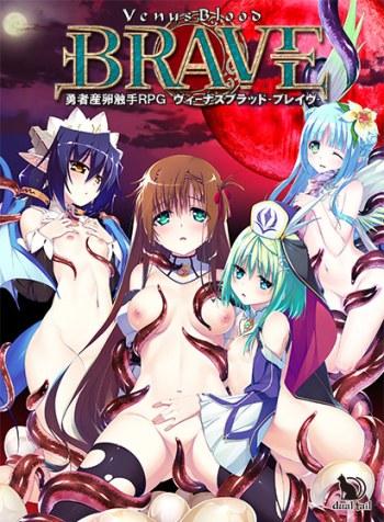 VenusBlood-BRAVE-