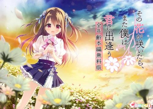 【0円】その花が咲いたら、また僕は君に出逢う 全年齢本編無料版