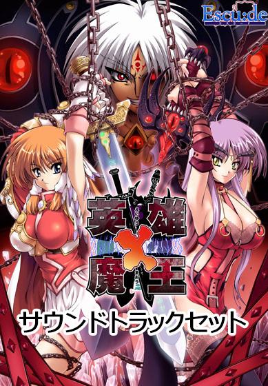 views_0656 英雄×魔王+サウンドトラック セット @アダルトPCゲーム