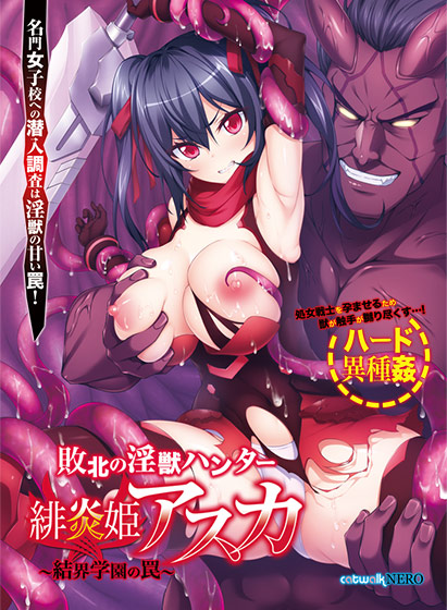 vsat_0254 [2002017D] 敗北の淫獣ハンター・緋炎姫アスカ 結界学園の罠 @アダルトPCゲーム