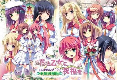 花と乙女に祝福を ロイヤルブーケ 本編同梱版