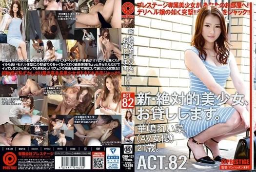 【新作】新・絶対的美少女、お貸しします。 ACT.82 華嶋れい菜(AV女優)21歳。