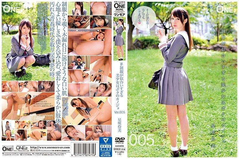 #制服が似合いすぎる美少女はボクのカノジョ Vol.005 星咲伶美