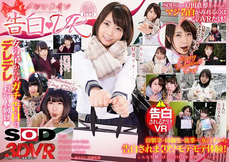 13dsvr00397 [DSVR-397] 【VR】バレンタイン告白VR @動画