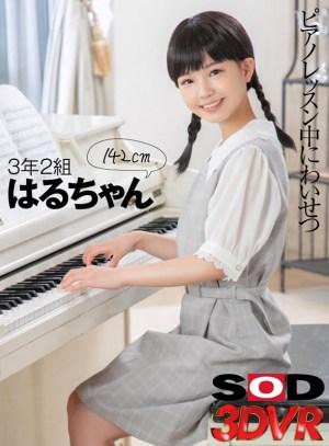 【VR】3年2組 はるちゃん 142cm ピアノレッスン中にわいせつ|無料エロ画像1