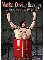 Ma○ko Device BondageII 鉄拘束マ○コ拷問 宮沢ゆかり