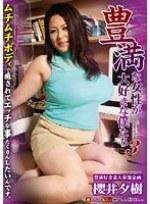 豊満な女性が大好きな僕たち 3 櫻井夕樹
