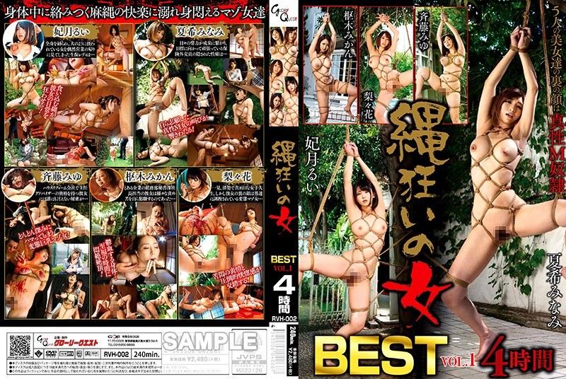 13rvh00002 [RVH-002] 縄狂いの女BEST vol.1 @動画
