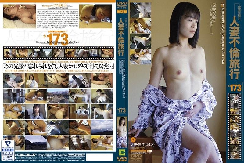 人妻不倫旅行#173