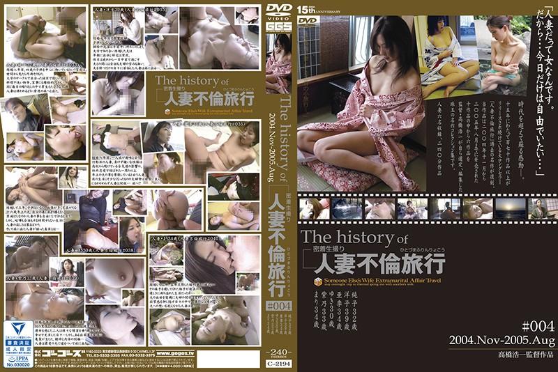 the history of 人妻不倫旅行 #004 2004.Nov.〜2005.Aug.