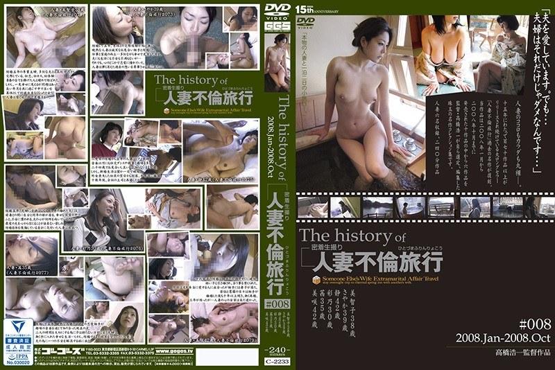 The history of 人妻不倫旅行 #008 2008.Jan〜2008.Oct